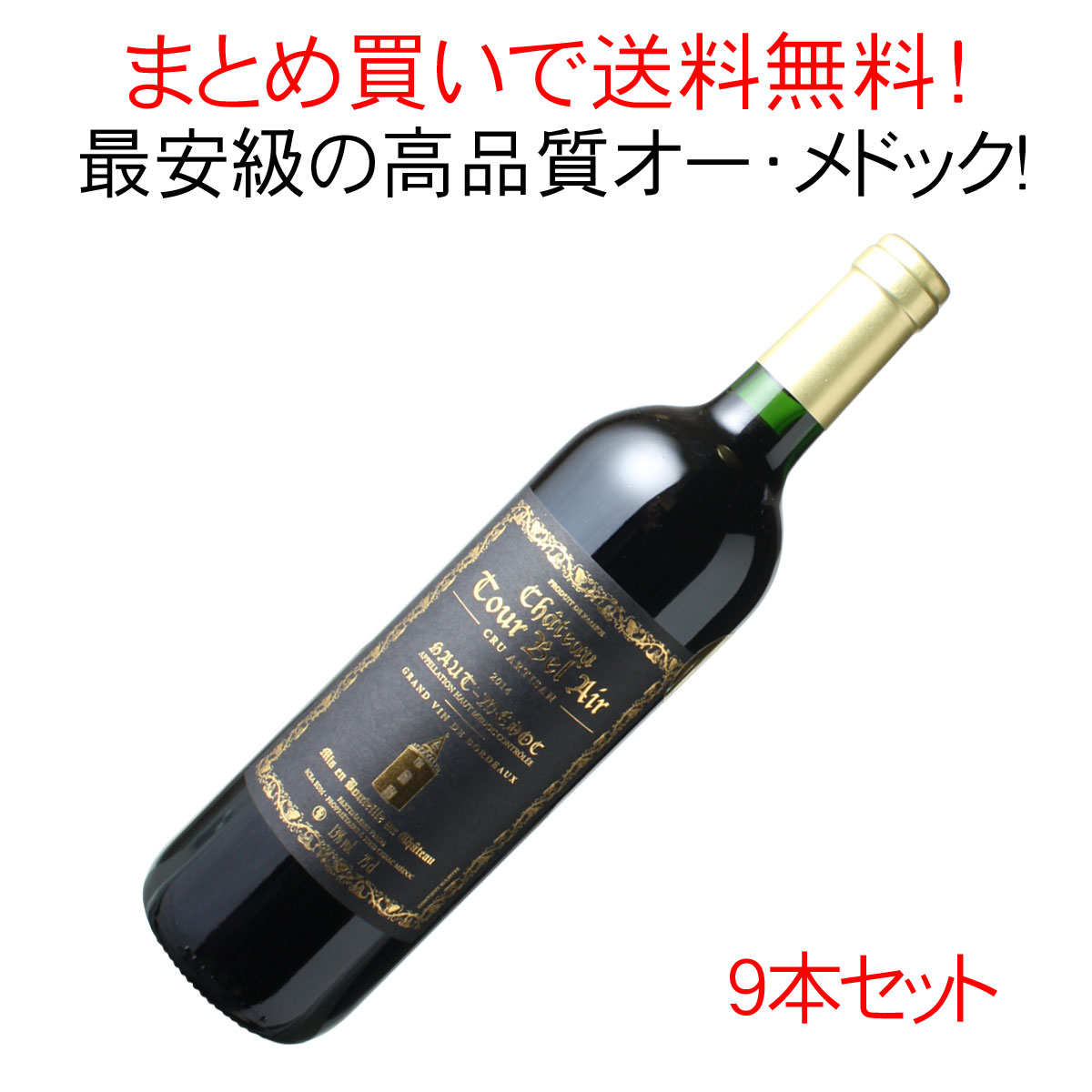 【送料無料】シャトー・トゥール・ベレール [2014] 1ケース9本セット <ワイン/ボルドー>
