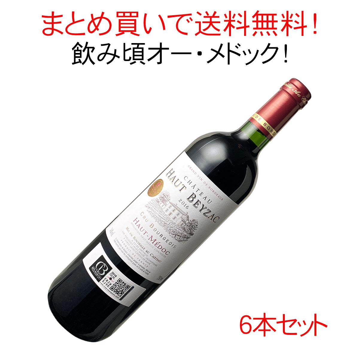 送料無料】【送料無料】シャトー・オー・ベイザック [2016] 1ケース6本セット <ワイン/ボルドー>