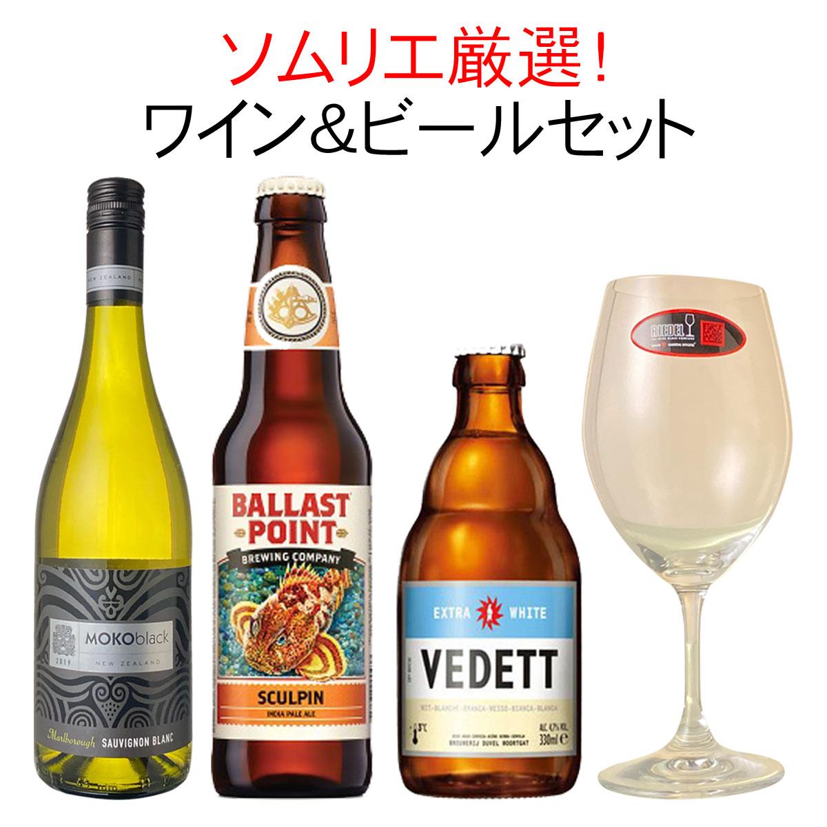 ワイン&ビールセット