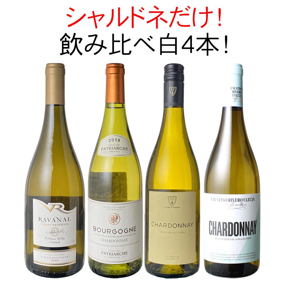 ワインセット シャルドネ 飲み比べ 4本 白ワイン チリ ブルゴーニュ カリフォルニア