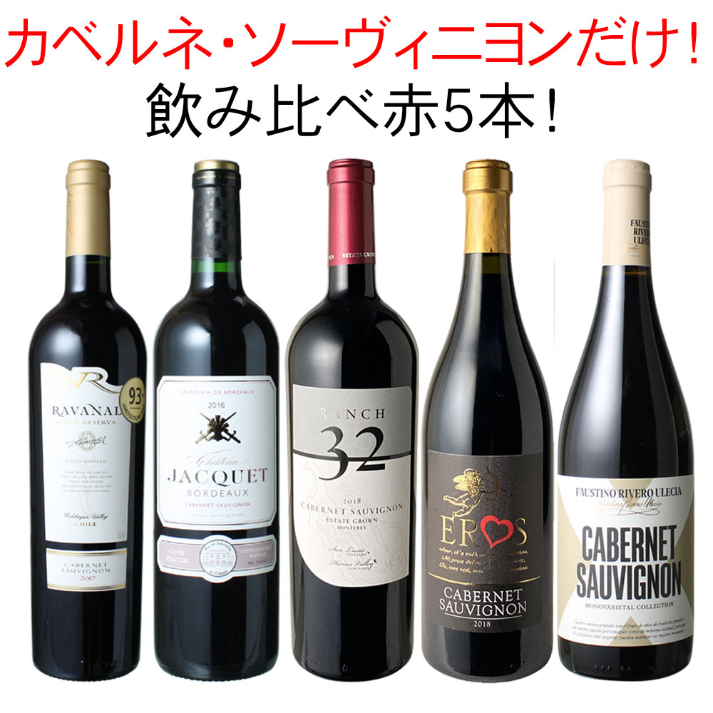 ワインセット カベルネ・ソーヴィニヨン 飲み比べ 4本 赤ワイン チリ ボルドー カリフォルニア