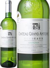 シャトー・グラン・アントワーヌ 2015 白  Chateau Grand Antoine  スピード出荷