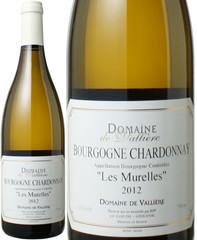 ブルゴーニュ・シャルドネ レ・ミュレル 2014 ドメーヌ・ドゥ・ヴァリエール 白  Bourgogne Chardonnay les Murelles / Domaine de Valliere  スピード出荷
