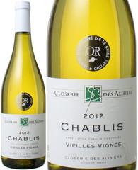 シャブリ ヴィエイユ・ヴィーニュ 2015 クロズリー・デ・アリズィエ 白  Chablis Vieilles Vignes  スピード出荷