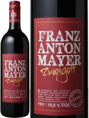 ツヴァイゲルト 2015 フランツ・アントン・マイヤー 赤 Zweigelt / Franz Anton Mayer   スピード出荷
