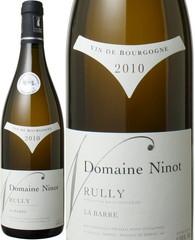 リュリー ラ・バール 2015 ドメーヌ・ニノ 白  Rully La Barre 2010 / Domaine Ninot  スピード出荷