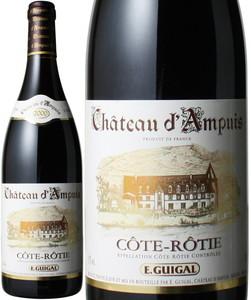 コート・ロティ シャトー・ダンピュイ 2000 ギガル 赤 Cote Rotie Chateau d'Ampuis / E.Guigal  スピード出荷