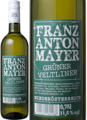 グリューナー・ヴェルトリーナー 2014 フランツ・アントン・マイヤー 白  Gruner Veltliner / Franz Anton Mayer  スピード出荷