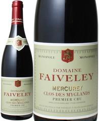 メルキュレイ プルミエ・クリュ クロ・デ・ミグラン 2013 フェヴレ 赤  Mercurey Premier Cru Clos des Myglands / Faiveley  スピード出荷