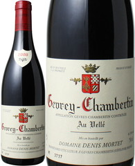 ジュヴレ・シャンベルタン オー・ヴェレ 2000 ドニ・モルテ 赤  Gevrey Chambertin Au Velle 2000 / Domaine Denis Mortet  スピード出荷