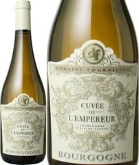 ブルゴーニュ・ブラン キュヴェ・ド・ランペルール 2013 ドメーヌ・フルニヨン・エ・フィス 白  Bourgogne Blanc Cuvee de l'Empereur Chardonnay Vieilles Vignes / Domaine Fournillon  スピード出荷