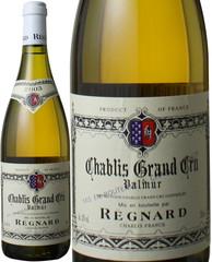 シャブリ グラン・クリュ ヴァルミュール 2003 レニャー 白  Chablis Grand Cru Valmur 2003 / Regnard  スピード出荷