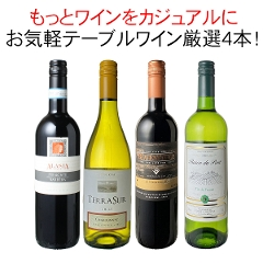 【送料無料】ワインセット テーブルワイン 4本 セット 赤ワイン 白ワイン デイリーワイン お気軽ワイン 第39弾