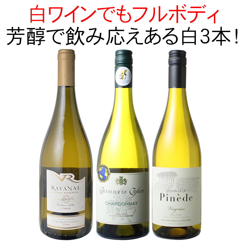ワインセット 芳醇フルボディ 白ワイン 3本セット 辛口 シャルドネ ラングドック チリ 家飲み 御祝 誕生日 ハロウィン ギフト プレゼント