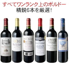 【送料無料】ワインセット 厳選 ボルドー ワイン 6本 セット 当たり年  オー・メドック ワンランク上 第43弾