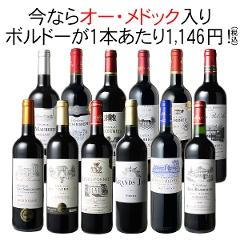 【送料無料】ワインセット オー・メドックが入った! ボルドー ワイン 12本 セット 赤ワイン オー・メドック入 金賞入 第12弾
