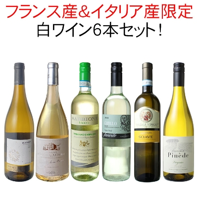 ワインセット フランス産イタリア産限定 金賞入 白ワイン 6本 セット フランス イタリア 家飲み 御祝 誕生日 ハロウィン ギフト パーティー