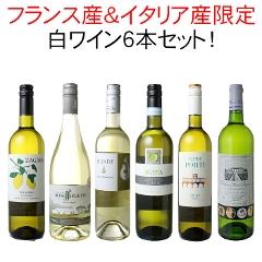 【送料無料】ワインセット フランス産イタリア産限定 金賞入 白ワイン 6本 セット フランス イタリア 第47弾