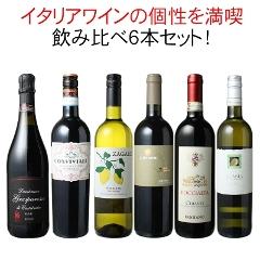 【送料無料】ワインセット イタリアの名産地をめぐる 飲み比べ イタリアワイン 6本 セット イタリア大好き キャンティ ランブルスコ 第2弾