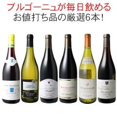 【送料無料】ワインセット ブルゴーニュ 6本 セット ピノ・ノワール 赤ワイン 白ワイン お値打ちブルゴーニュ 第37弾
