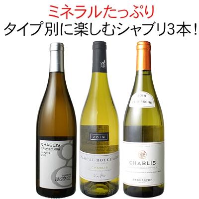 ワインセット シャブリ 3本 セット 白ワイン シャルドネ 辛口 ドライ 一級畑入 プルミエ クリュ 家飲み 御祝 誕生日 ハロウィン ギフト シャブリだけ
