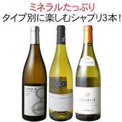 【送料無料】ワインセット シャブリ 3本 セット 白ワイン シャルドネ 辛口 ドライ 一級畑入 プルミエ クリュ シャブリだけ 第13弾
