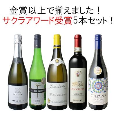 ワインセット サクラアワード ゴールド以上 5本 セット 金賞 赤ワイン 白ワイン ハロウィン 家飲み パーティー