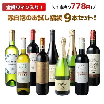 ワインセット お試し 9本 セット 金賞入 赤ワイン 白ワイン スパークリングワイン 中身の見える 福袋 家飲み 御祝 誕生日 ハロウィン ギフト