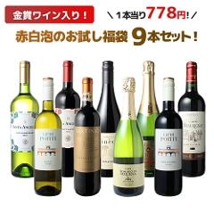【送料無料】ワインセット お試し 9本 セット 金賞入 赤ワイン 白ワイン スパークリングワイン 福袋 第148弾