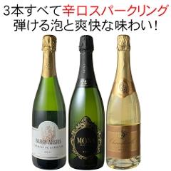 【送料無料】ワインセット 辛口 スパークリングワイン 3本 セット  辛口泡だけ 第30弾