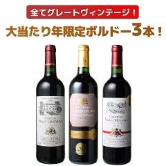 【送料無料】ワインセット  2009年 2010年 ボルドー 当り年 3本セット お中元 ギフト プレゼント 赤ワイン ビッグ・ヴィンテージ 第71弾