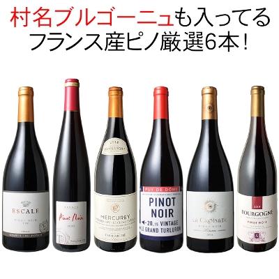 ワインセット フランス ピノ・ノワール 飲み比べ 6本 セット 赤ワイン 村名クラス入 家飲み 御祝 誕生日 ハロウィン ギフト パーティー フランス産ピノだけ