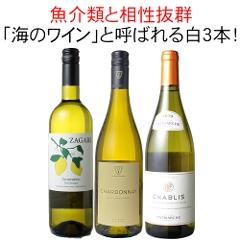 【送料無料】ワインセット 海のワイン 白ワイン 3本 セット シャブリ ミュスカデ ヴェルディッキオ 魚介類と相性抜群 第6弾