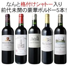 【送料無料】ワインセット メドック 格付けシャトー入り ボルドー ワイン 5本 セット 赤ワイン 前代未聞 第19弾
