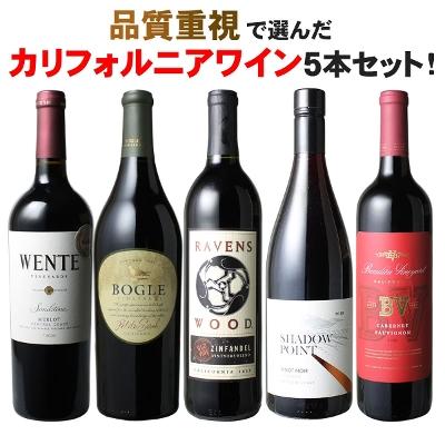 ワインセット カリフォルニア 赤ワイン 5本セット ナパ・ヴァレー カベルネ・ソーヴィニヨン メルロー 家飲み 御祝 誕生日 ハロウィン ギフト パーティー 品質重視で厳選