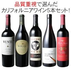 【送料無料】ワインセット カリフォルニア 赤ワイン 5本セット ナパ・ヴァレー カベルネ・ソーヴィニヨン メルロー 品質重視で厳選 第13弾