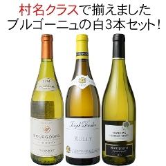 【送料無料】ワインセット ブルゴーニュ 白ワイン 3本 セット 村名クラス入 シャルドネ 第7弾