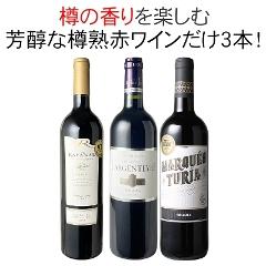 【送料無料】ワインセット 芳醇樽熟 ワイン 3本 セット 赤ワイン リオハ テンプラニーリョ ジンファンデル 第11弾
