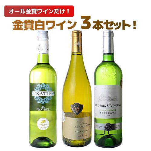 【送料無料】ワインセット 金賞 白ワイン 3本 セット ボルドー ミュスカデ ラングドック 辛口 白金
