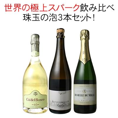 ワインセット 極上の泡 スパークリングワイン 3本 セット 瓶内二次発酵 シャンパン フランチャコルタ ゼクト 家飲み 御祝 誕生日 残暑見舞い ギフト パーティー