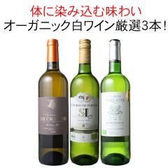 【送料無料】ワインセット オーガニック 白ワイン 3本 セット ユーロリーフ認定入 金賞入 オーガニック白 第7弾