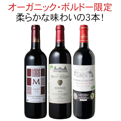 ワインセット 真の自然派ワイン好き限定 本気 オーガニック ボルドー 3本 セット ガチオーガニック