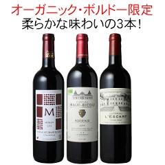 【送料無料】ワインセット オーガニック ボルドー ワイン 3本 セット ユーロリーフ認定入 全て厳しい基準をクリア 第6弾