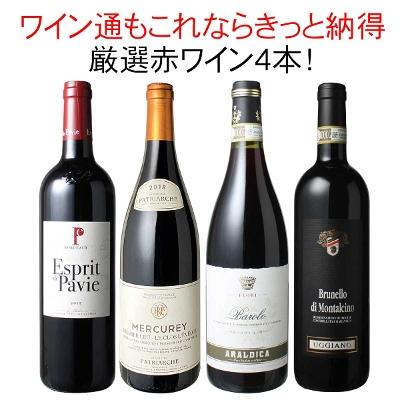 ワインセット 厳選 赤ワイン 3本 セット ブルゴーニュ ボルドー スペイン ワイン通の方もきっと納得赤 家飲み 御祝 誕生日 ハロウィン ギフト プレゼント