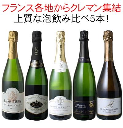ワインセット クレマン 飲み比べ 5本 セット スパークリング シャンパン製法 瓶内二次発酵 家飲み 御祝 誕生日 ハロウィン ギフト プレゼント パーティー クレマンだけ