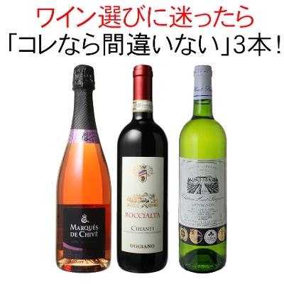 ワインセット 迷ったらこれ 赤ワイン 白ワイン スパークリング ワイン 3本 セット イタリア チリ スペイン