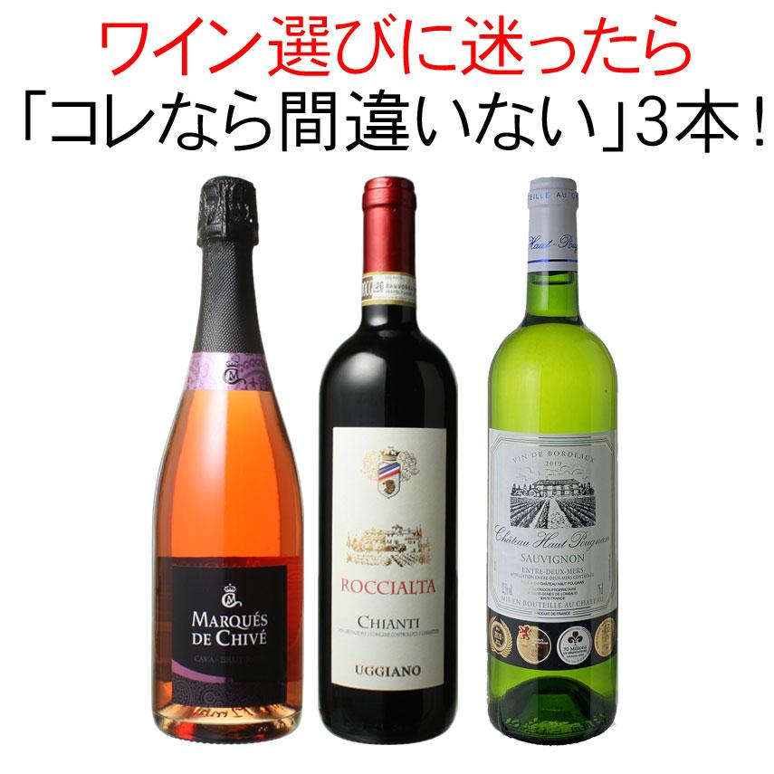 【送料無料】ワインセット 迷ったらこれ 赤ワイン 白ワイン スパークリング ワイン 3本 セット イタリア チリ スペイン