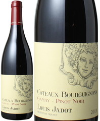 コトー・ブルギニヨン 2016 ルイ・ジャド 赤 Coteaux Bourguignons / Louis Jadot  スピード出荷