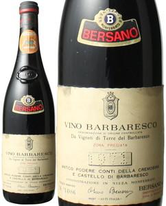 バルバレスコ 1971 ベルサーノ 赤  Barbaresco / Bersano  スピード出荷