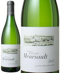 ムルソー 2011 ドメーヌ・ルーロ 白  Meursault 2011 / Domaine Roulot  スピード出荷